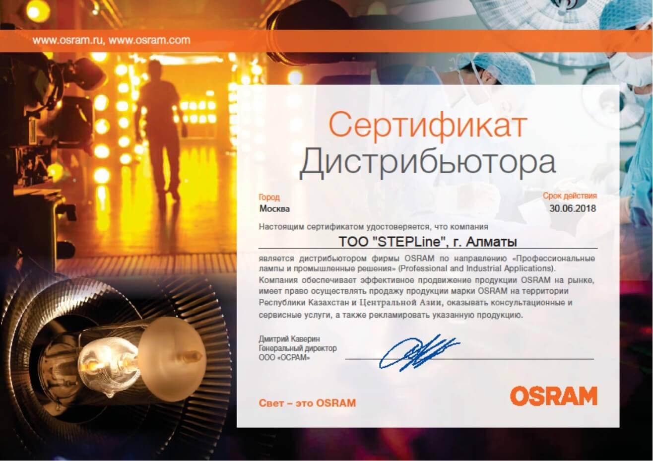Сертификат дистрибьютера Osram DO
